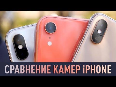 iphone x vs xr